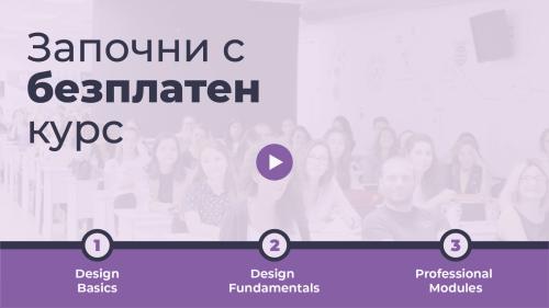 Първата цялостна програма по дизайн, криейтив и визуализация в България